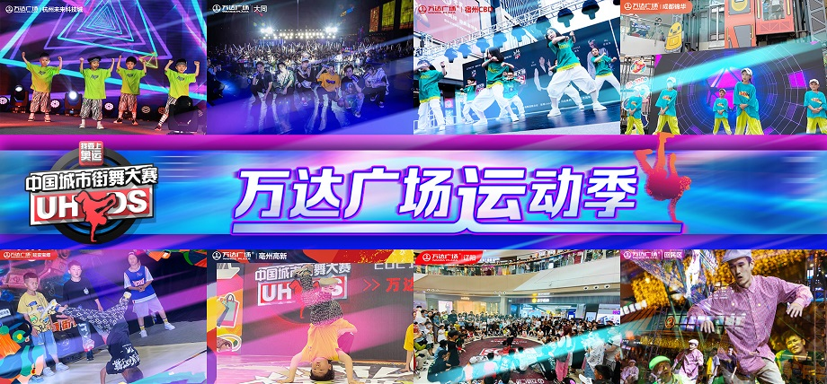 万达广场联合万达体育举办中国城市街舞大赛预选赛