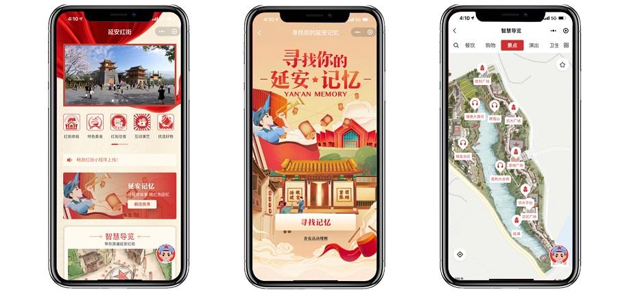 """延安红街智慧旅游微信小程序""""畅游红街""""正式上线"""