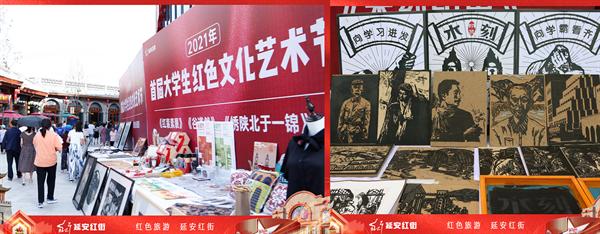 延安紅街舉辦大學生紅色文化藝術節