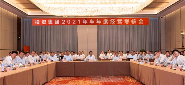 投资集团召开2021年半年度经营考核会