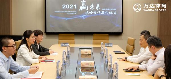 万达体育与中央广播电视总台中视体育签署战略合作协议