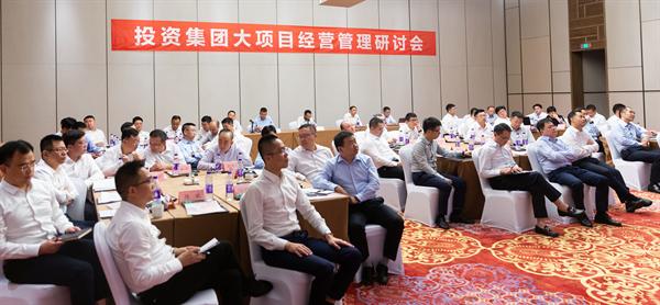 投资集团举办延安红街观摩暨大项目经营管理研讨会