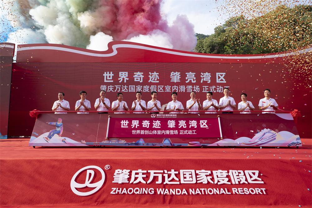 打造中国四季滑雪新圣地 肇庆万达国家度假区滑雪场等项目动工