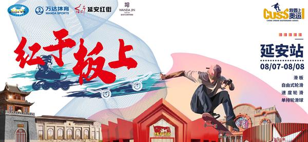 """""""我要上奥运""""中国城市滑板大赛启动报名 首站将落地红街"""