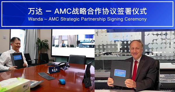 影视集团与AMC签订长期战略合作协议