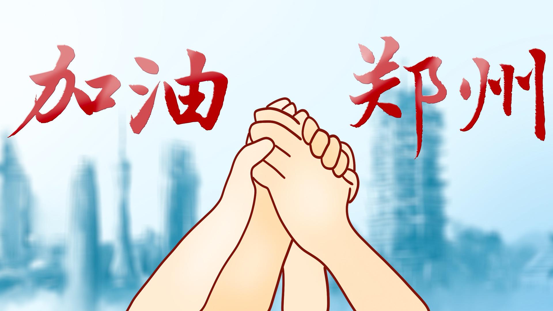 萬達集團向鄭州抗洪救災捐款3000萬元