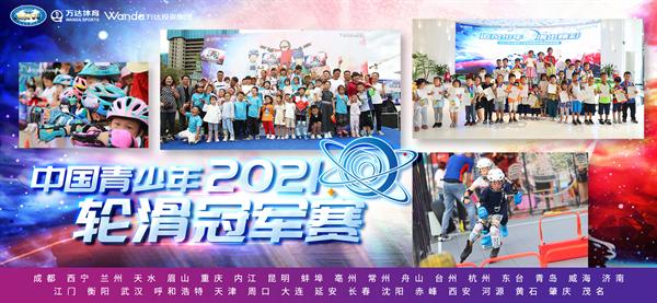 首届中国青少年轮滑冠军赛万达项目开启选拔赛