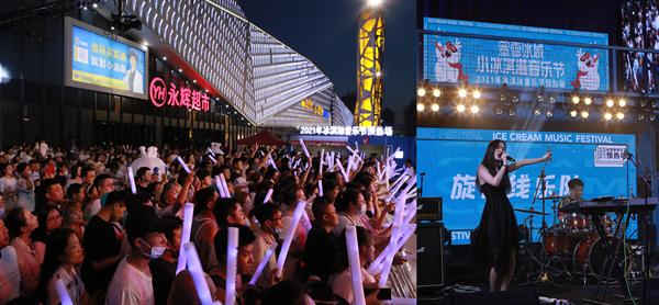 哈西万达广场联合蜜雪冰城举办冰淇淋音乐节