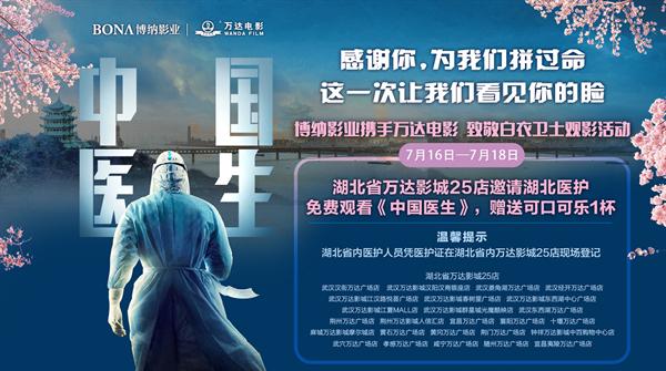 万达电影邀3.4万名在鄂医护免费观看《中国医生》