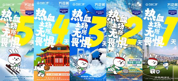 """商管北区推出""""万兔""""IP东京奥运会倒计时系列海报"""