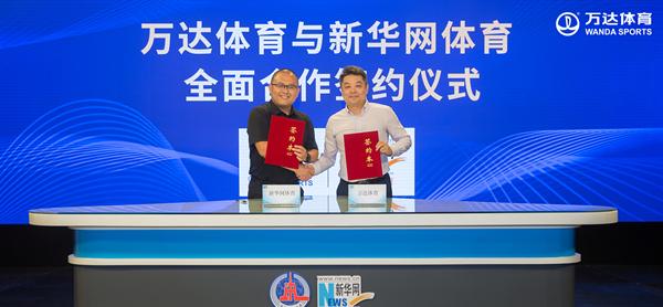 万达体育与新华网体育建立全面合作关系