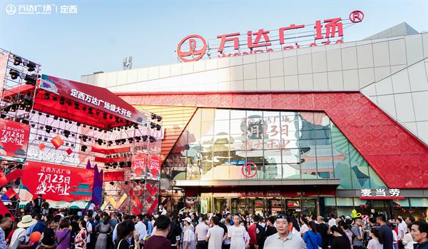 甘肃定西万达广场开业 120个品牌首次进驻该市