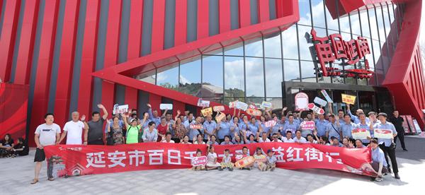 延安红街邀本市各行业优秀党员体验红色项目