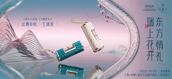 万达瑞华酒店与花西子彩妆推出七夕联合营销活动