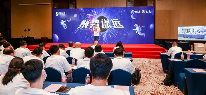 丙晟科技举行员工大会 发布全新战略规划