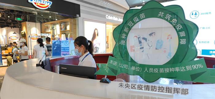 """大明宫万达广场全员疫苗接种率超90% 获西安首批""""绿标""""认证"""