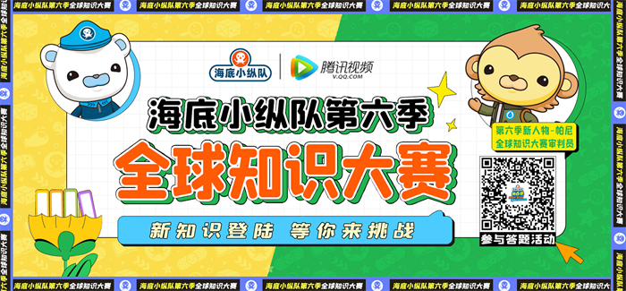 宝贝王与腾讯视频联合举办《海底小纵队》知识大赛