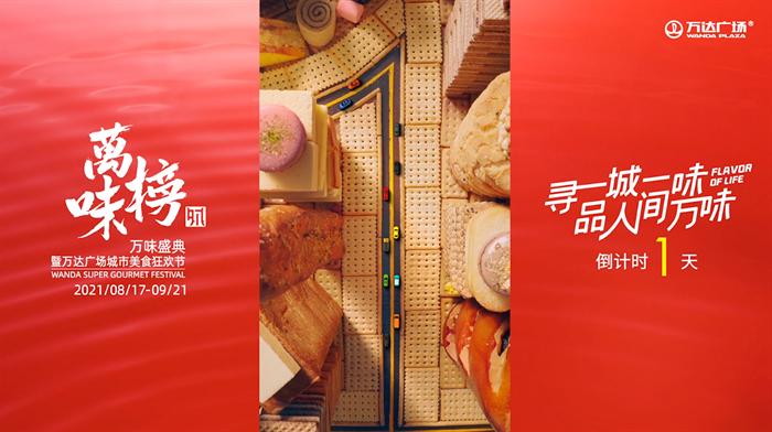 第三届万味盛典暨万达广场城市美食狂欢节明日启幕