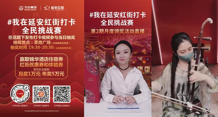 延安红街短视频打卡挑战赛第二次月度颁奖 打卡视频近4万条