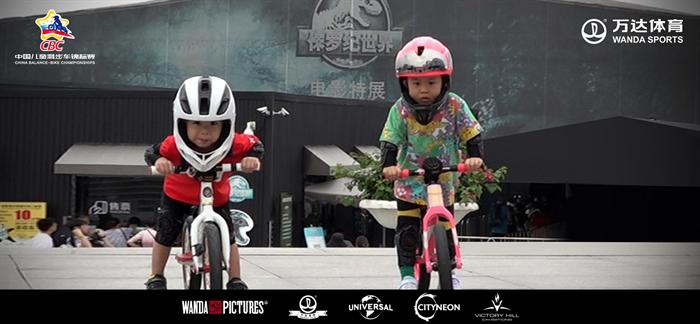 萬達體育中國兒童滑步車錦標賽聯動侏羅紀世界電影特展