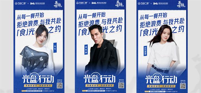 """全國萬達廣場聯合騰訊音樂娛樂推出全民級""""光盤行動"""""""