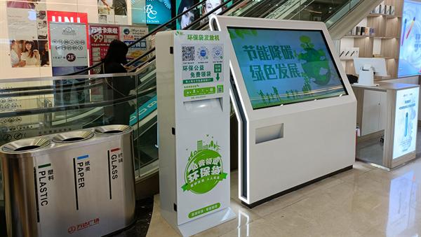 廊坊万达广场引进环保购物袋免费发放设备