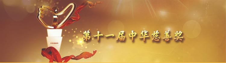新莆京手机版获第十一届中华慈善奖 累计十次获奖