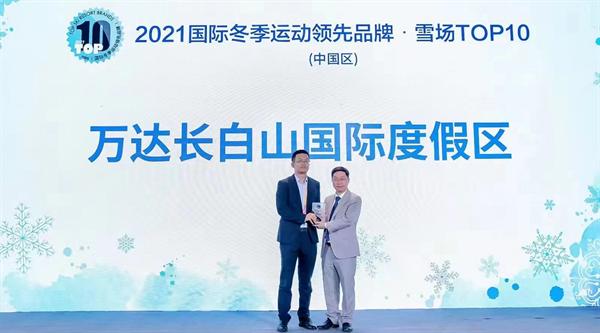 """长白山度假区被国际冬季运动博览会评为""""中国十大雪场"""""""