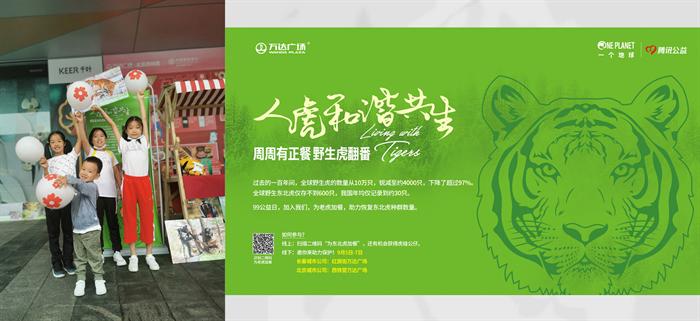 商管北區聯動騰訊公益開展保護野生東北虎公益活動