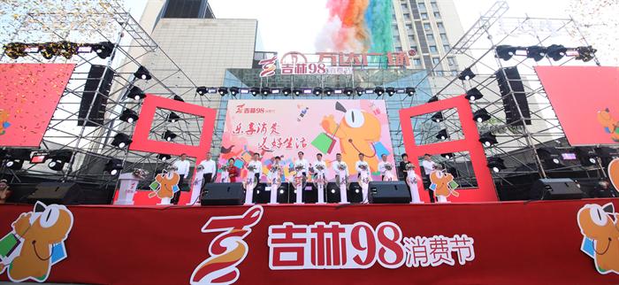 吉林省首届消费节在长春红旗街万达启动 落地全省9座广场