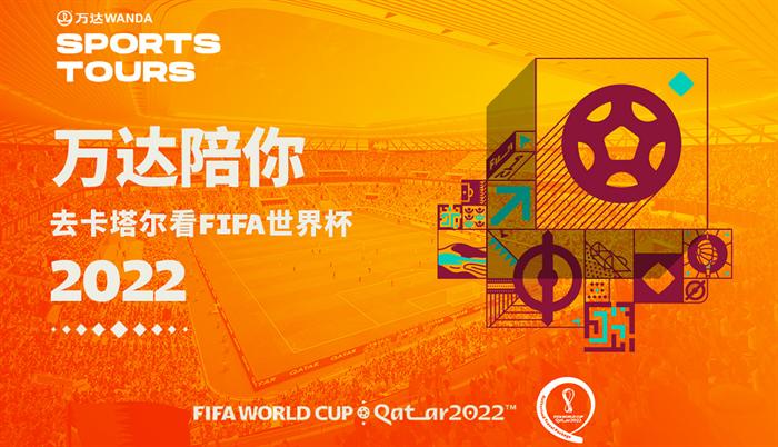 萬達推出2022卡塔爾足球世界杯官方旅行計劃