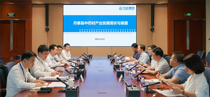 彩神8官网苹果集团召开丹寨产业研讨会