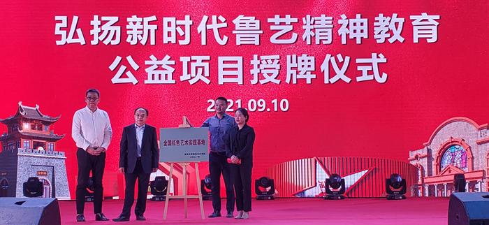 """魯藝授予《再回延安》""""全國紅色藝術實踐基地""""稱號"""