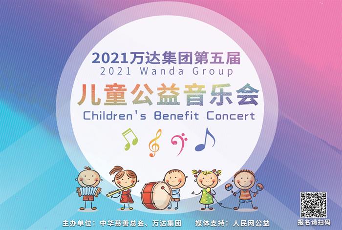 第五届万达儿童公益音乐会全面启动