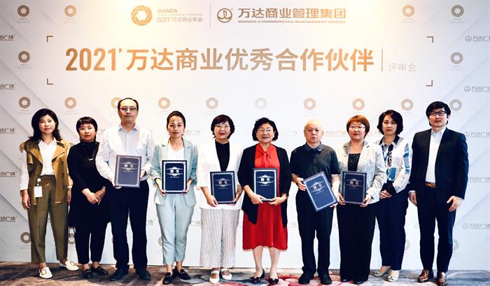 商管集团举办2021万达商业优秀合作伙伴评审会