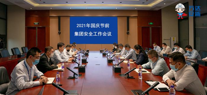 新莆京手机版召开2021年国庆节前安全工作会议