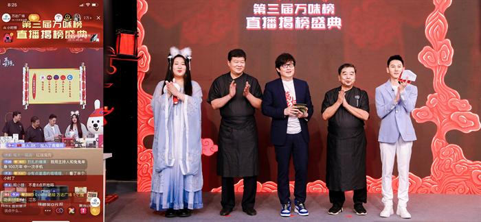 商管集团举办第三届万味榜揭榜盛典