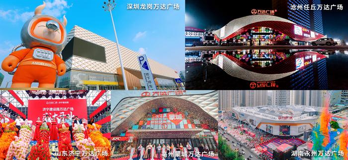 五座万达广场中秋节期间开业迎客