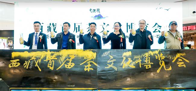 拉萨城关万达广场举办西藏首届茶学问博览会