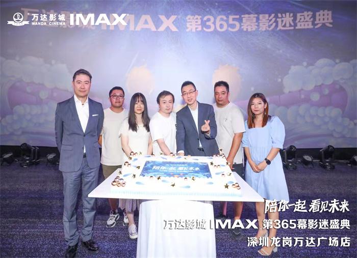 万达影城举办IMAX第365幕影迷盛典活动