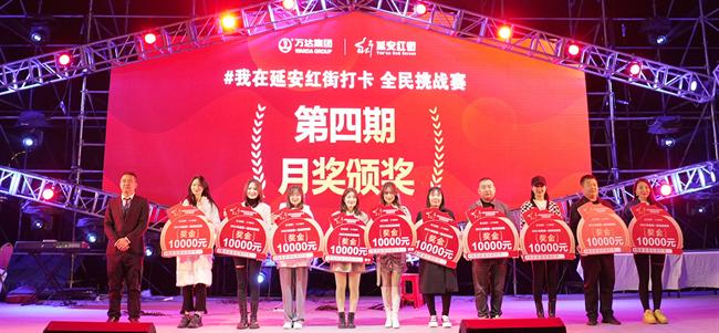 延安红街打卡活动举办月度颁奖暨红人直播带货大赛