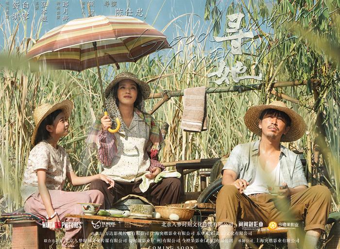 """万达影业""""菁英+""""计划孵化电影《寻她》正式开机"""