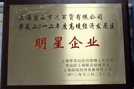 """上海寶山萬達百貨獲年度高境經濟發展區""""明星企業""""稱號"""