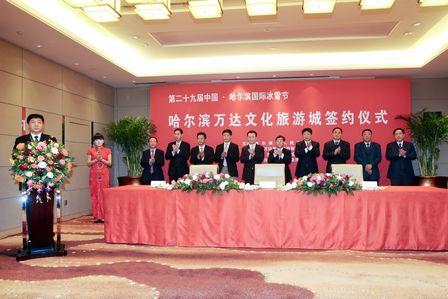 王健林董事长出席哈尔滨万达旅游城项目签约仪式