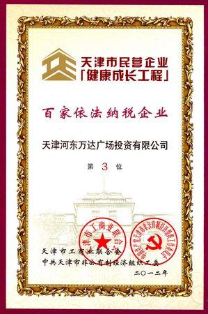 """天津項目公司獲得天津市民營企業""""百家依法納稅企業""""稱號"""