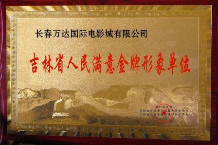 """長春萬達影城獲""""2013吉林省人民滿意金牌形象單位""""稱號"""