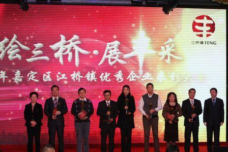 上海江橋萬達榮獲優秀企業綜合實力獎