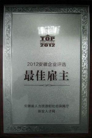 合肥萬達威斯汀酒店獲2012年安徽企業最佳雇主稱號