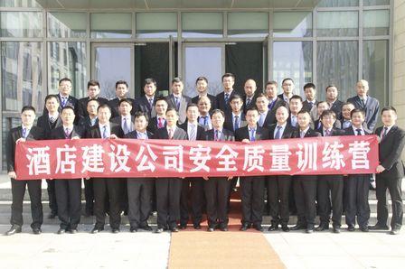酒店建設公司項目部安全質量訓練營在萬達學院舉行