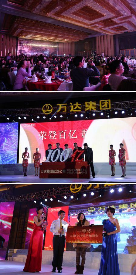 武漢萬達銷售破百億 新年晚宴答謝業主媒體